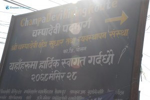 3. Starting point to Champadevi